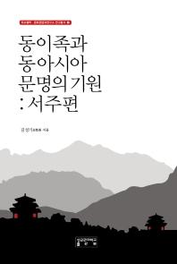 동이족과 동아시아 문명의 기원: 서주편