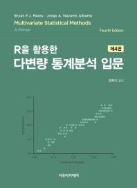 R을 활용한 다변량 통계분석 입문
