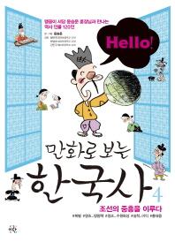Hello! 만화로 보는 한국사. 4: 조선의 중흥을 이루다