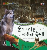 숲의 사냥꾼 여우와 늑대