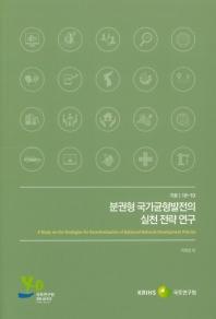 분권형 국가균형발전의 실천 전략 연구