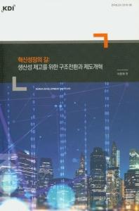 혁신성장의 길: 생산성 제고를 위한 구조전환과 제도개혁
