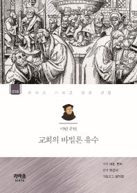 마틴 루터, 교회의 바빌론 유수