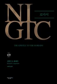 NIGTC 로마서(상)