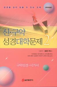 신 구약 성경대학문제. 2