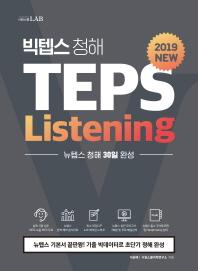 시원스쿨랩 빅텝스 청해 TEPS Listening(2019)