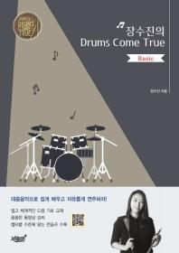 장수진의 Drums Come True: Basic