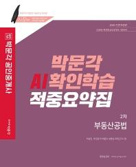 합격기준 박문각 부동산공법 박문각 AI확인학습 적중요약집(공인중개사 2차)(2020)