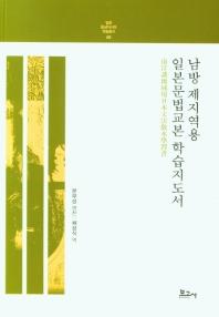 남방 제지역용 일본문법교본 학습지도서