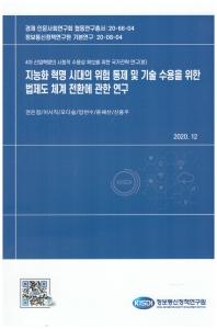 지능화 혁명 시대의 위험 통제 및 기술 수용을 위한 법제도 체계전환에 관한연구