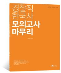 경찰직 한국사 모의고사 마무리