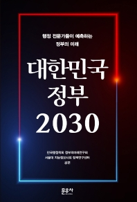 대한민국 정부 2030