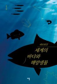 새로워진 세계의 바다와 해양생물