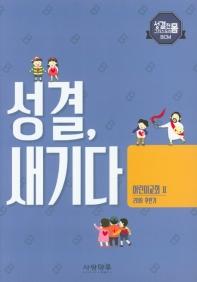 성결, 새기다 어린이교회. 2(2019 후반기)