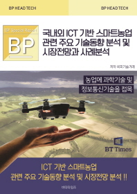 국내외 ICT 기반 스마트농업 관련 주요 기술동향 분석 및 시장전망과 사례분석