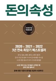 돈의 속성(150쇄 기념 에디션)