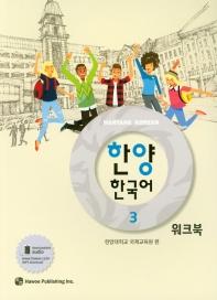 한양 한국어. 3(워크북)