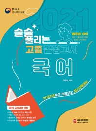 국어 고졸 검정고시(2021)