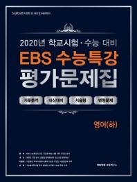 EBS 수능특강 고등 영어(하) 평가문제집(2020)(2021 수능대비)