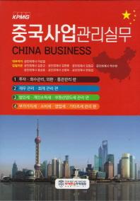 중국사업 관리실무 세트