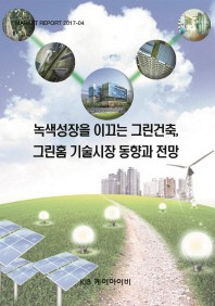 녹색성장을 이끄는 그린건축, 그린홈 기술시장 동향과 전망
