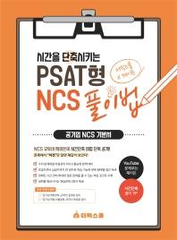 시간을 단축시키는 PSAT형 NCS 풀이법(2021)