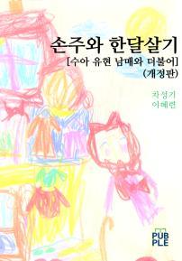 손주와 한달살기 (개정판) [컬러]