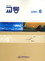 교통(6월호)(2005)