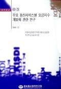 주요 통신서비스별 요금지수 개발에 관한 연구