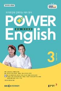 EBS FM Radio Power English 중급 영어회화(2021년 3월호)