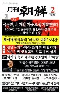 월간 조선(2021년 2월호)
