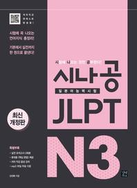 [ePub3.0]시나공 JLPT 일본어능력시험 N3