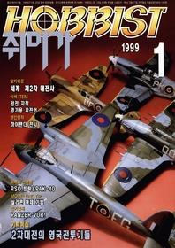 취미가 호비스트 디지털 영인본 Vol.89 - 1999년 1월 호