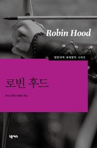 [영한대역]로빈 후드