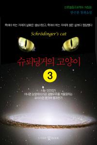 슈뢰딩거의 고양이3