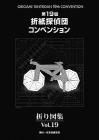 折紙探偵團折り圖集 VOL.19