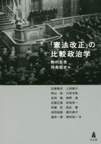 「憲法改正」の比較政治學
