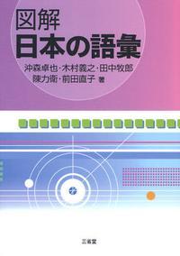 圖解日本の語彙
