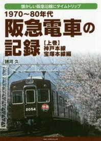 1970~80年代阪急電車の記錄 懷かしい阪急沿線にタイムトリップ 上卷