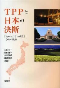 TPPと日本の決斷 「決められない政治」からの脫却