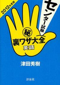 センタ―試驗マル秘裏ワザ大全英語 2012年度版