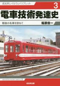 電車技術發達史 戰後の名車を訪ねて