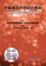 肝移植四半世紀の步み 日本肝移植硏究會25周年寄稿集