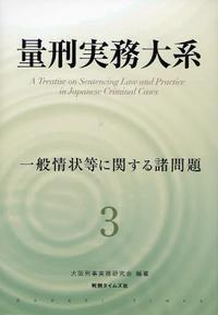 量刑實務大系 3