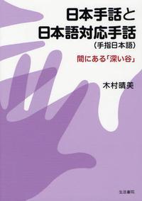 日本手話と日本語對應手話(手指日本語) 間にある「深い谷」