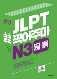 JLPT 콕콕 찍어주마 N3 문자 어휘