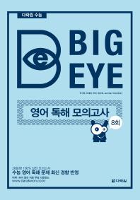 다락원 수능 Big Eye 고등 영어 독해 모의고사 8회