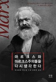 마르크스와 마르크스주의들을 다시 생각한다