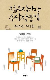 젊은작가상 수상작품집: 2010년 제1회