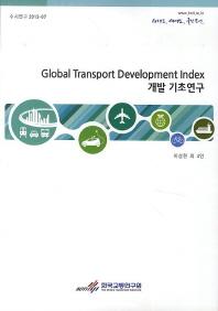 Global Transport Development Index 개발 기초연구